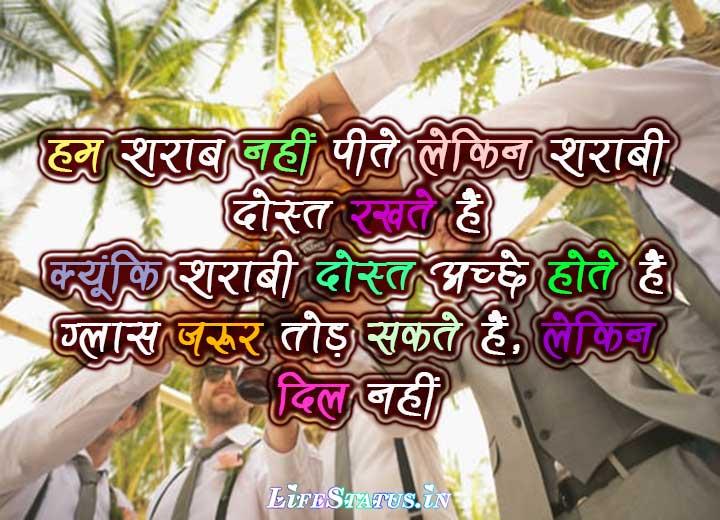 Whatsapp Status Dosti Hindi Images Download