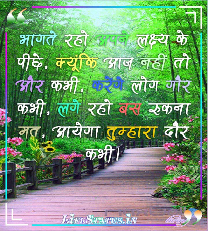 best Success Status images in Hindi for whatsapp