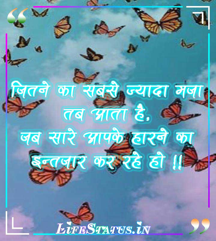 best successful quotes in hindi
