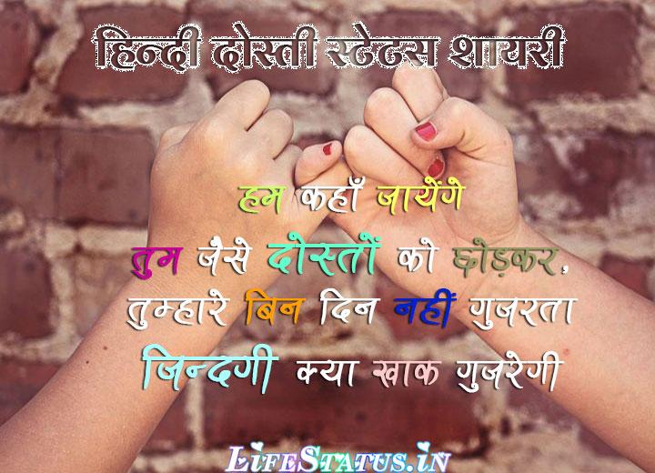 Dosti Status in hindi image