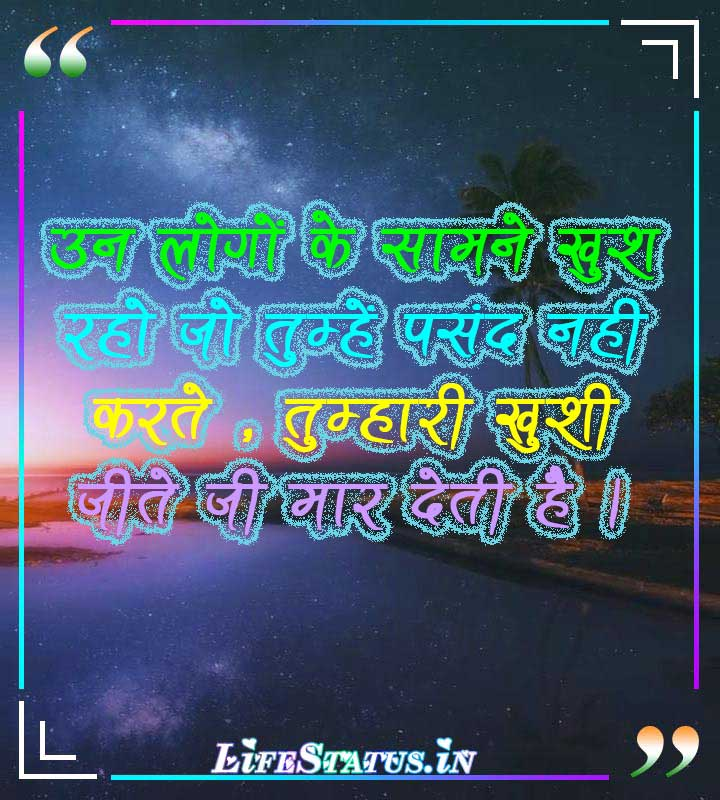 failure to success quotes in hindi