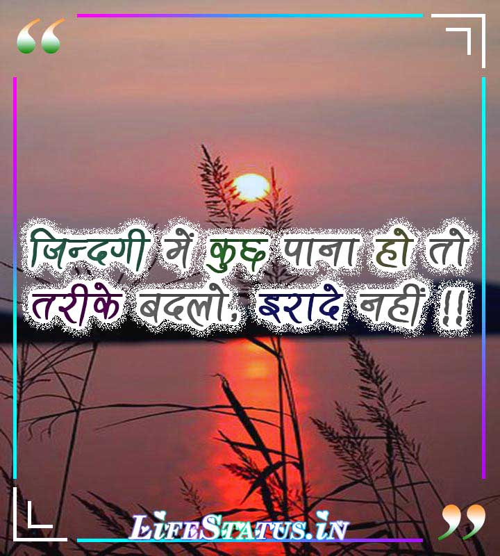 famous success quotes in hindi