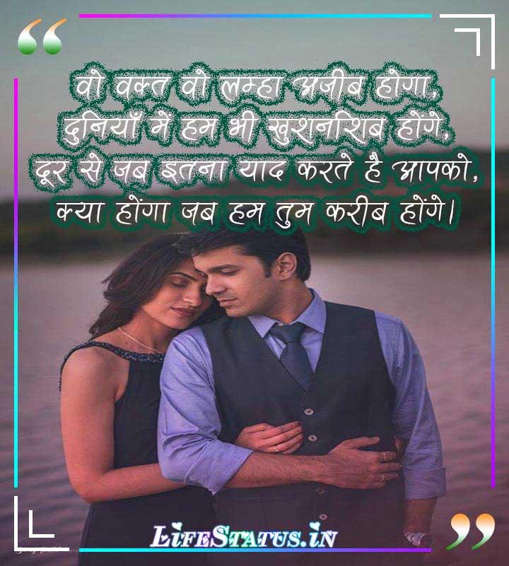 girlfriend Status in Hindi for whatsapp