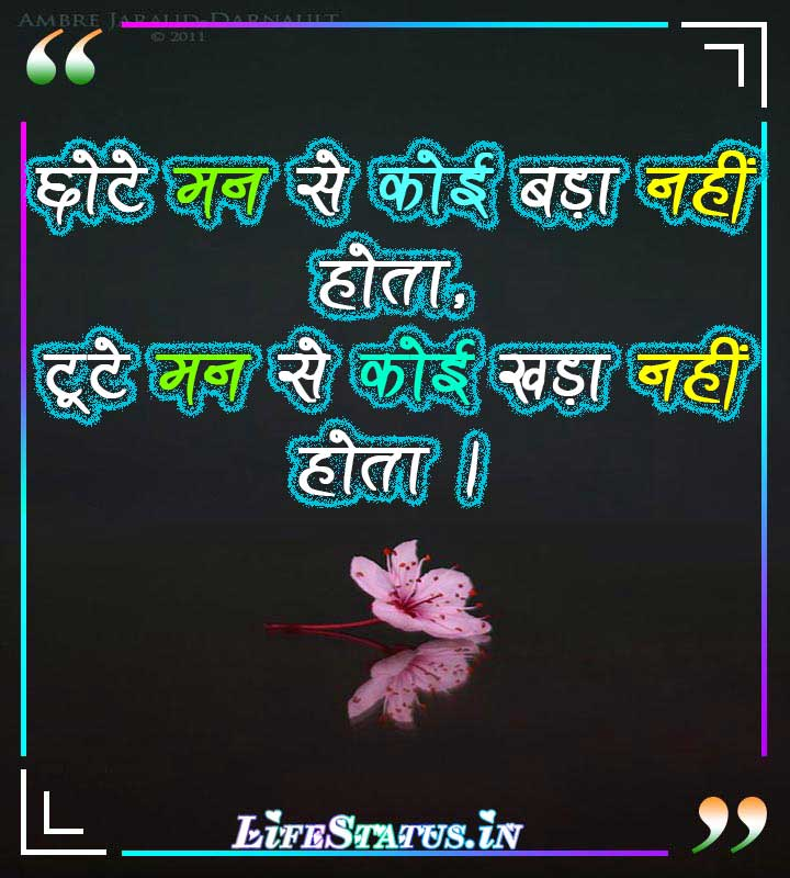 hindi Success Quotes for Student with images