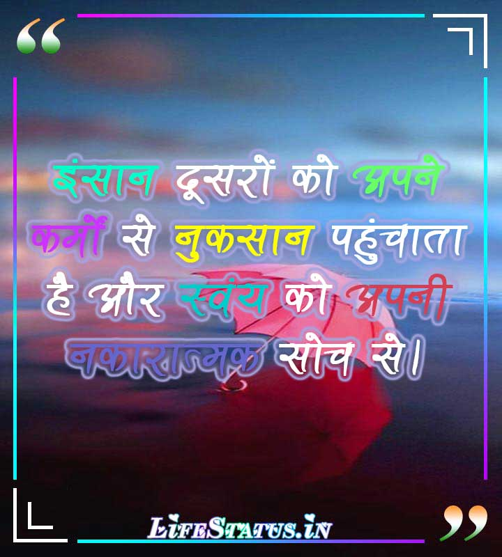 hindi Success Quotes images for Student