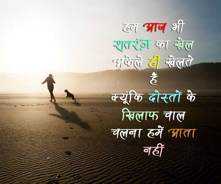 latest Dosti Status in hinglish images download
