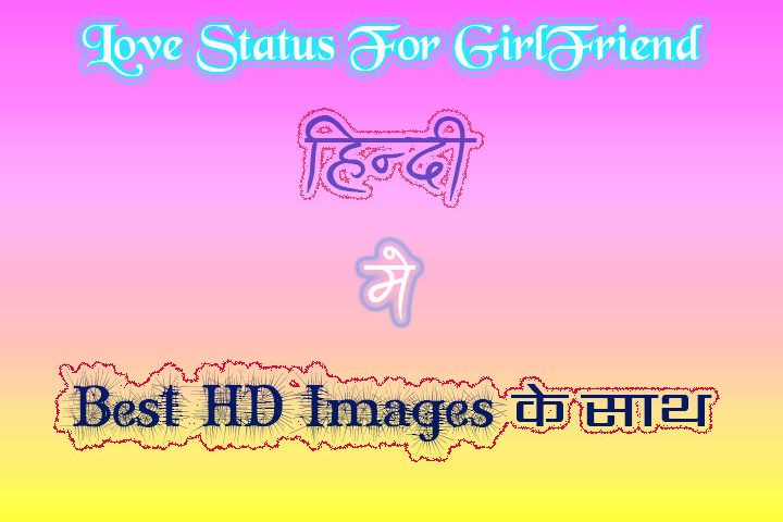 150+ Romantic Love Status in Hindi for Girlfriend With Couple Images 2021