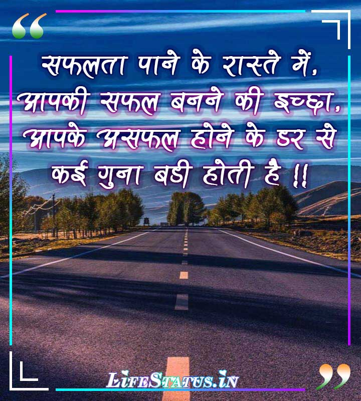 network marketing success quotes in hindi