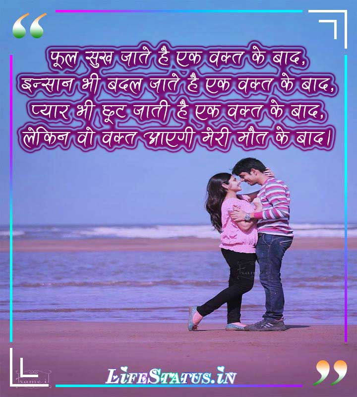 romantic  Love Status for Girlfriend in Hindi Status Pictures For Whatsaap DP