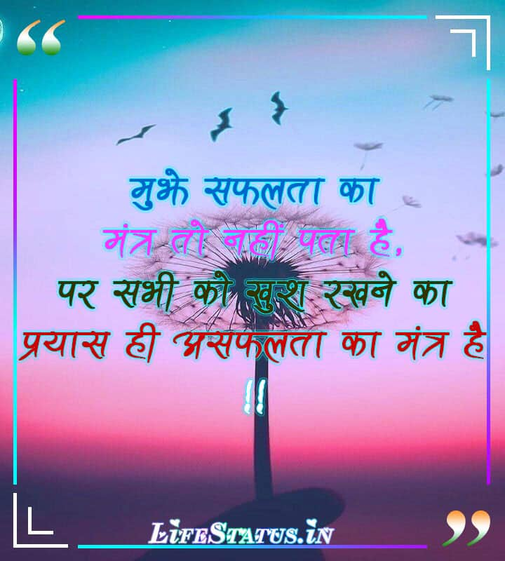 student success quotes in hindi