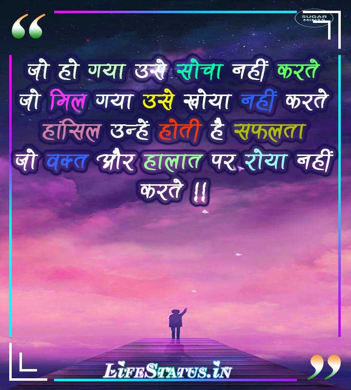 success quotes in hindi and english