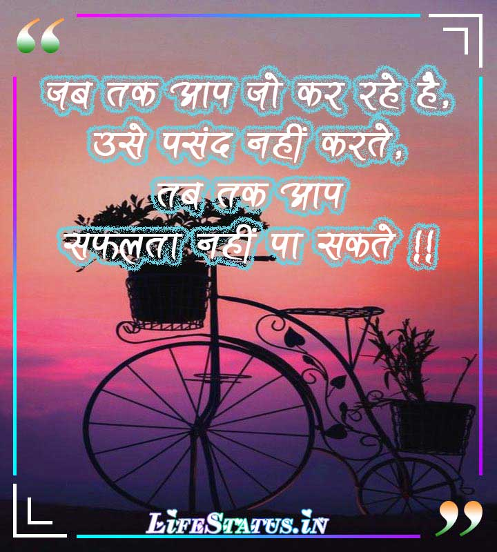 success quotes in hindi photo download