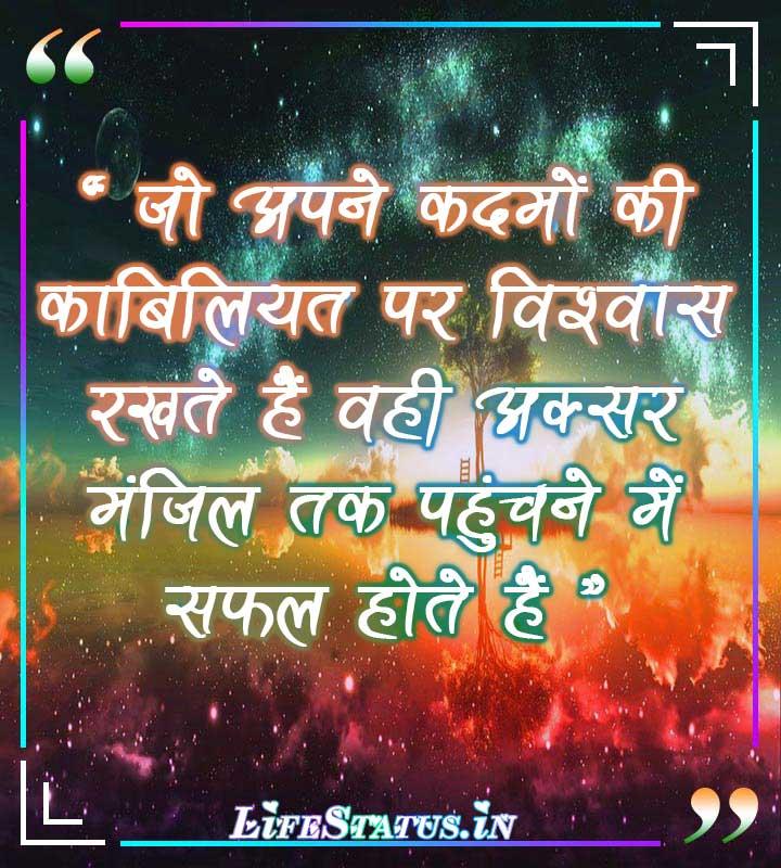 success status in hindi 2 line