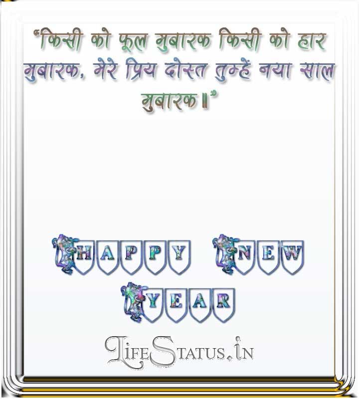 नव वर्ष की हार्दिक शुभकामनायें स्टेटस, शायरी image  हिंदी में