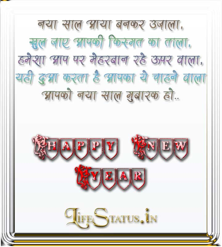 Best New Year Hindi Wishing images