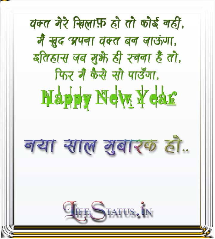 Happy New Year Attitude Status Shayari Images