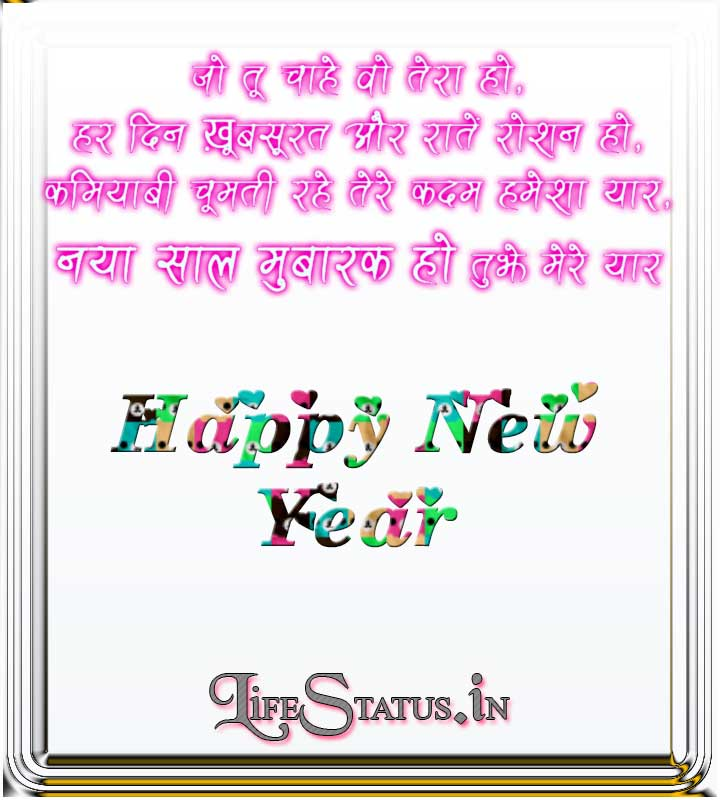 Happy New Year Friend shayari image