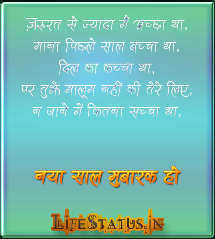 Happy New Year Shayari, Status in Hindi with Images