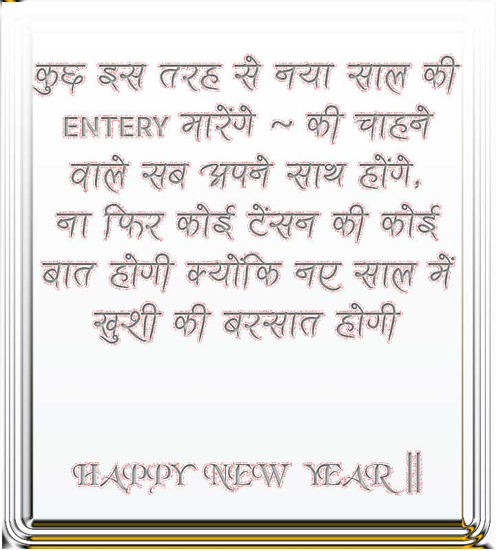 Happy New Year Shayari Wishes in Hindi