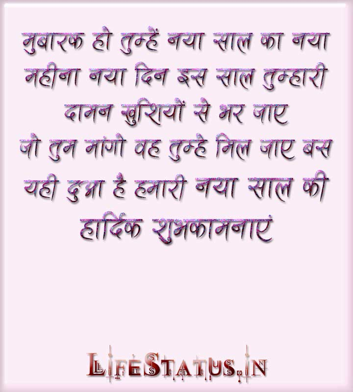 Happy New Year Status Image in Hindi