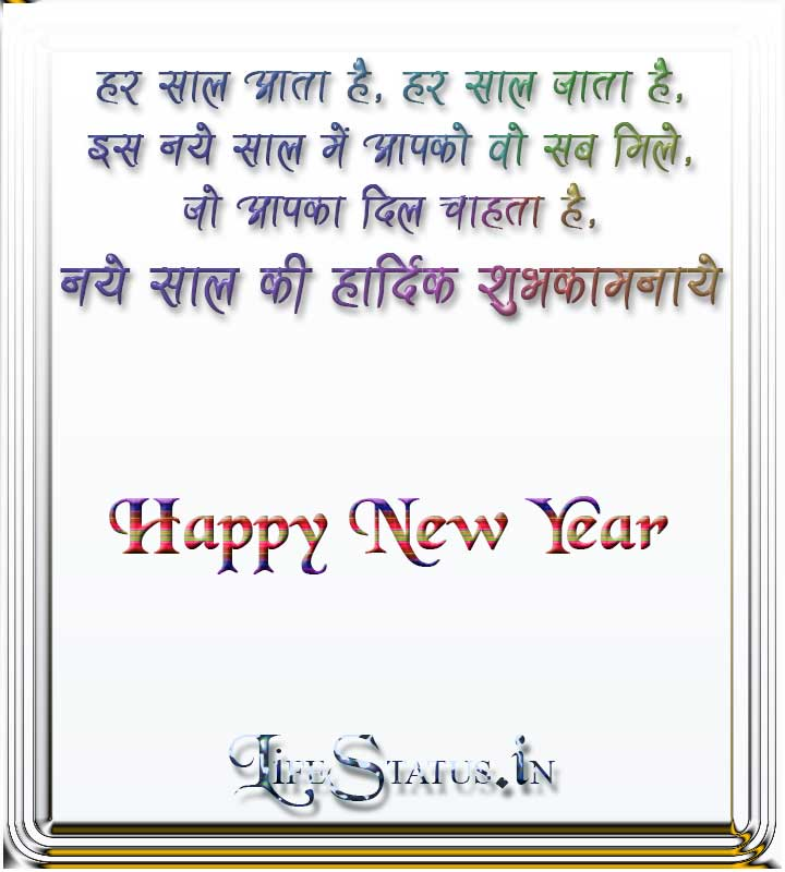 Happy New Year Status Shayari Images