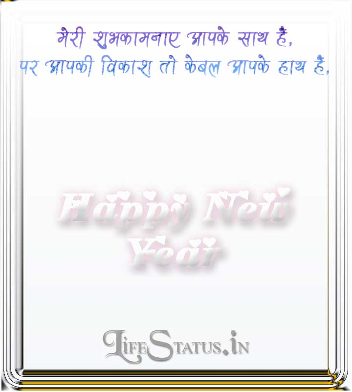 Happy New Year Status image
