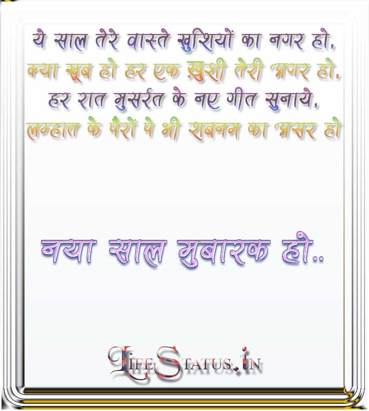 Happy New Year Wishes For Lover In Hindi
