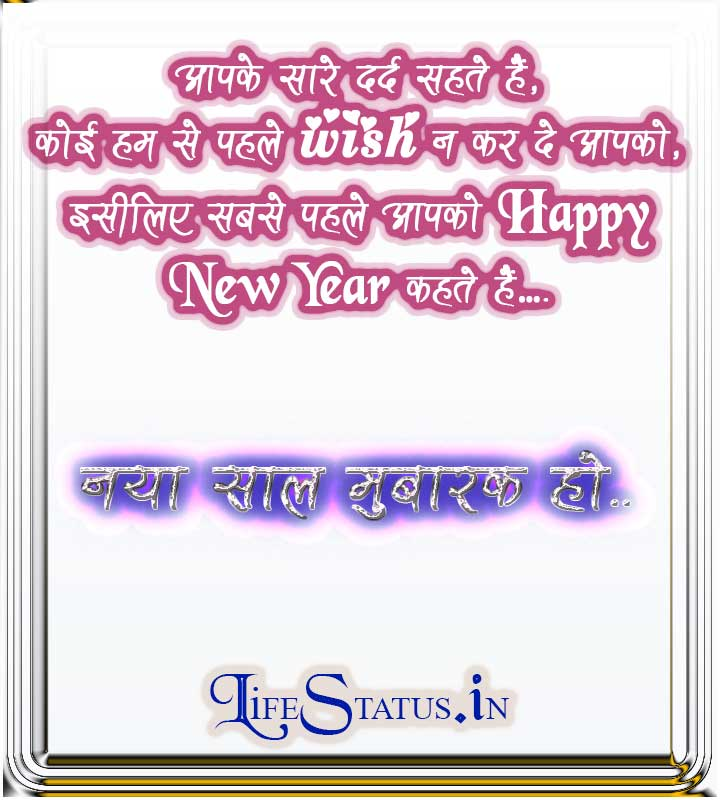 Happy New Year Wishes For Whatsapp