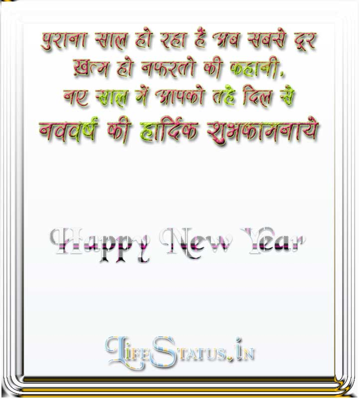 Latest New Year Hindi Shayari Images