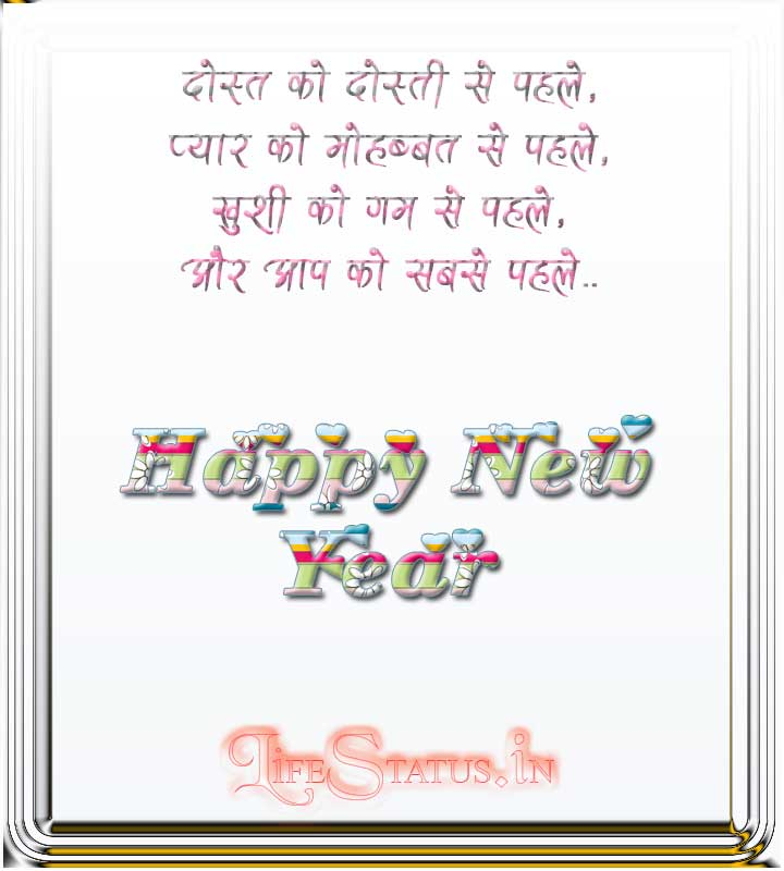 New Year Dosti shayari image Hindi