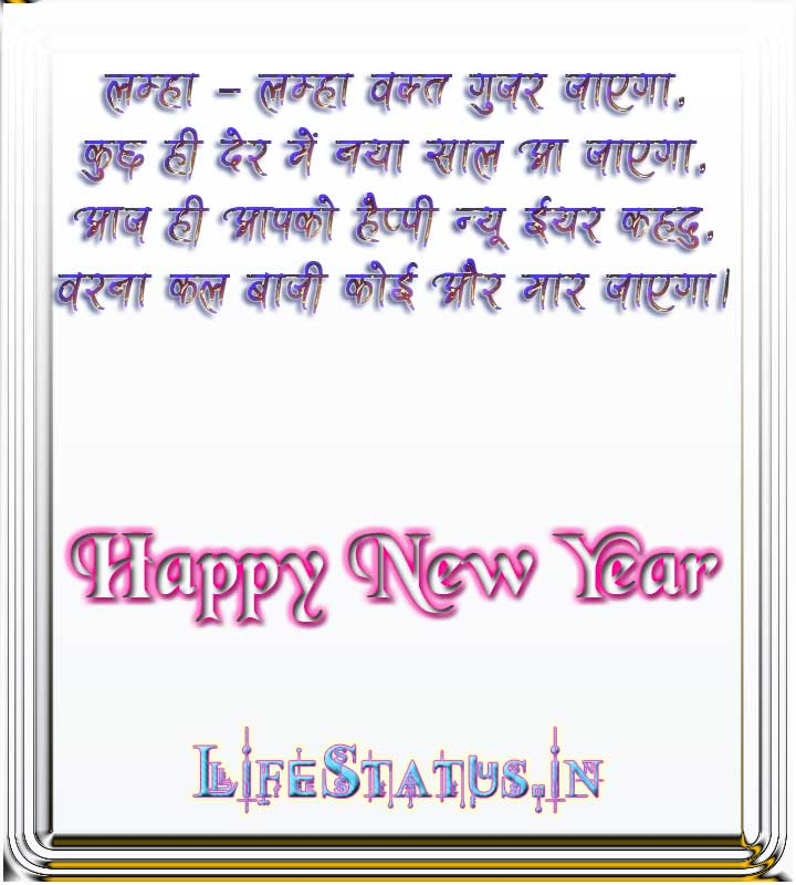 New Year hindi shayari image