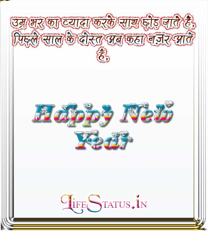 New Year Hindi Wishing shayari image
