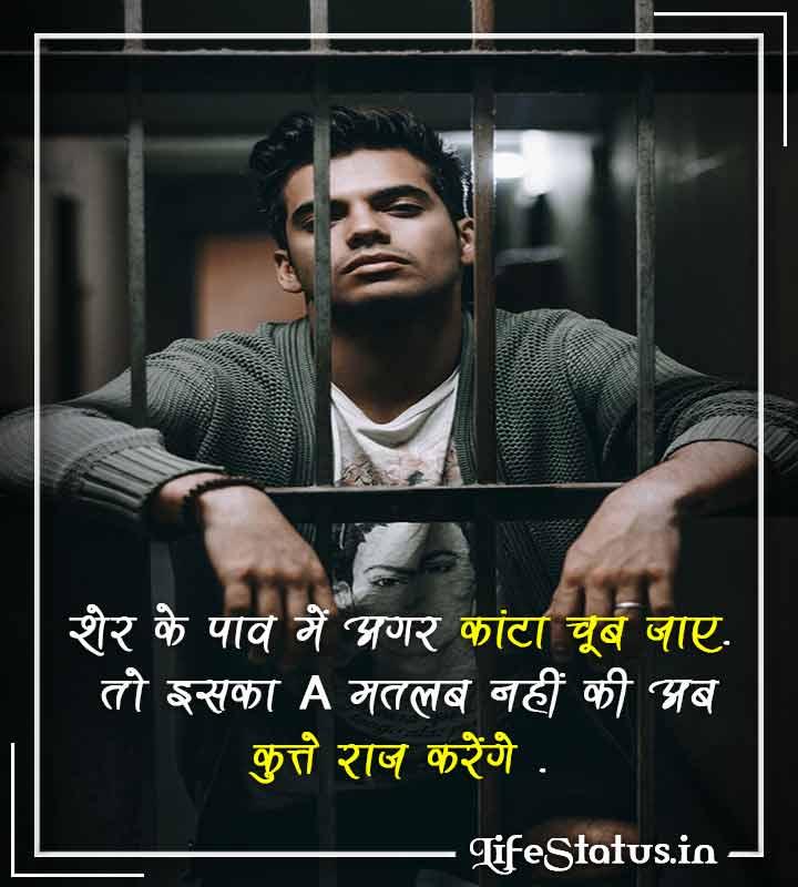 Killer Attitude Status in Hindi Boy