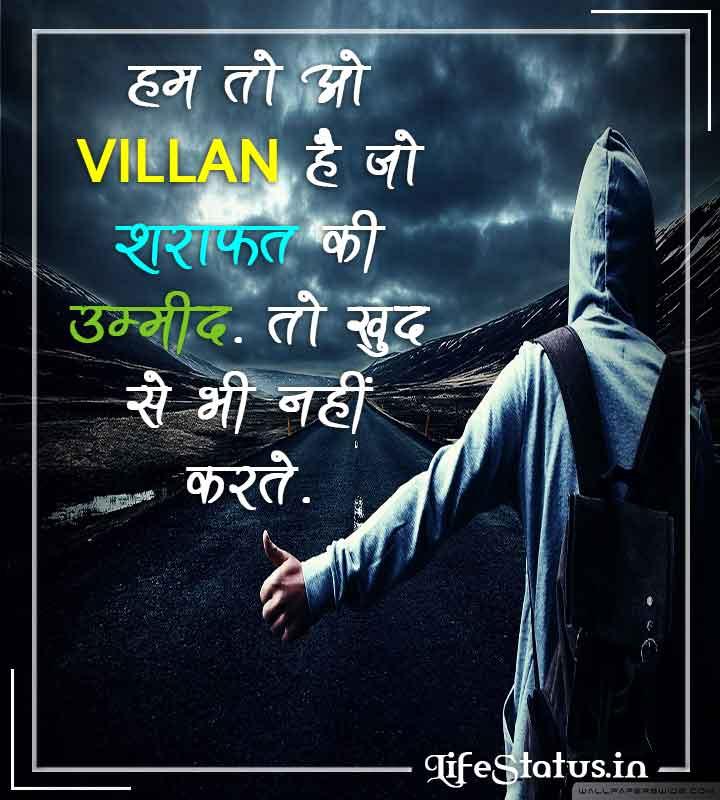 Killer Status for Facebook in Hindi