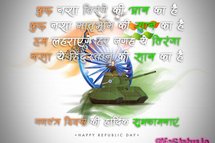 {Best 46} Happy Republic Day Status in Hindi 2022 Wishes