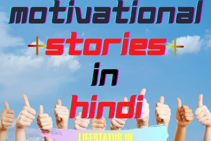 {5 Best} Motivational Stories in Hindi 2021