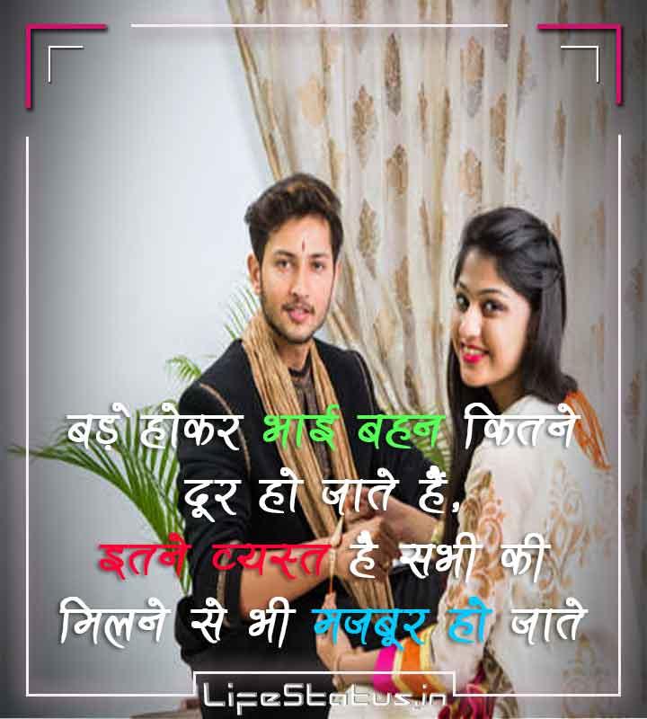 Happy Raksha Bandhan Status image Brother and sister