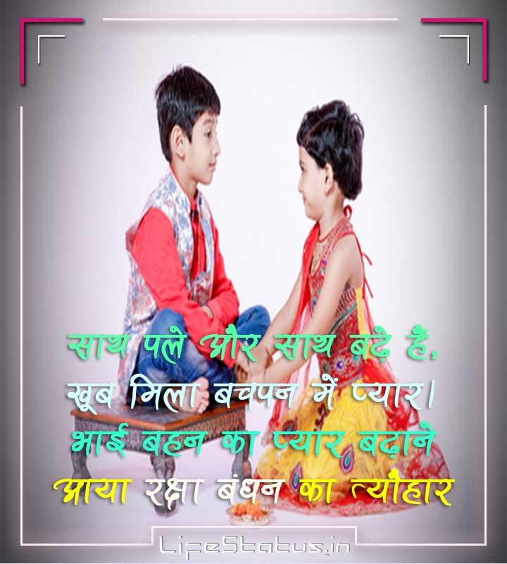 Raksha Bandhan Status for facebook