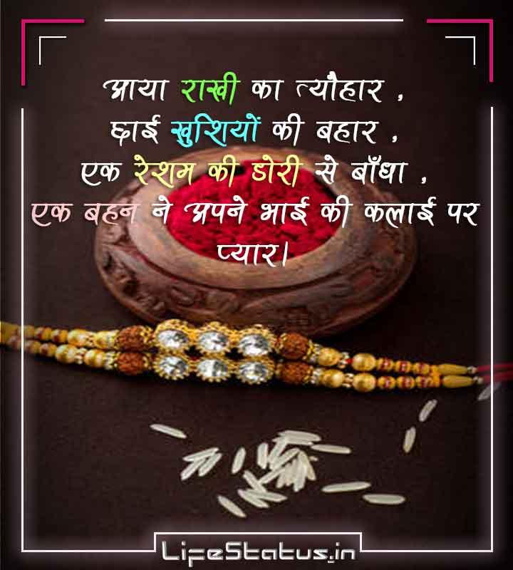 Raksha Bandhan in Hindi image
