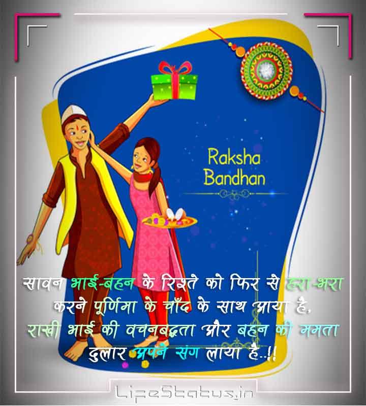Raksha Bandhan status for sister