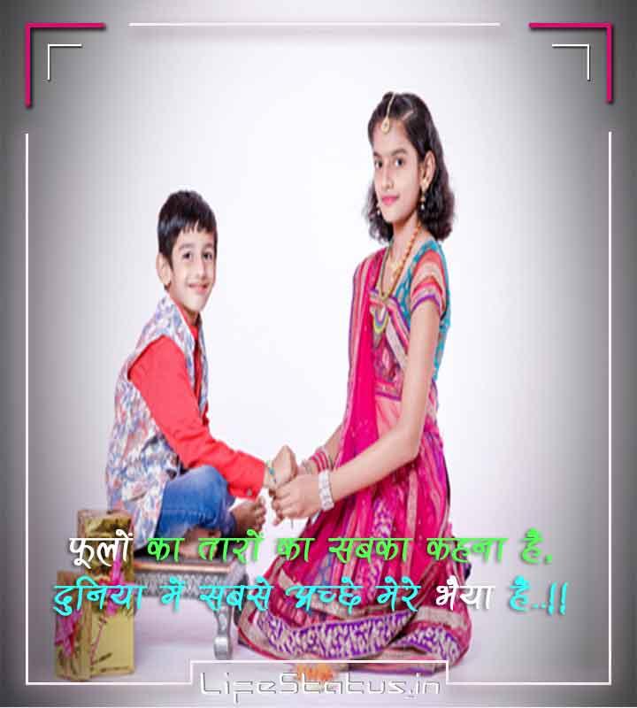 bhai bahan Status for Raksha Bandhan in Hindi